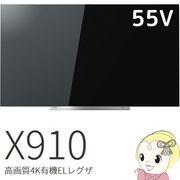 55X910 東芝 REGZA 55V型 液晶テレビ X910シリーズ 4K有機ELレグザ