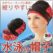 《sale》 水泳帽子・アクティブスイムキャップ