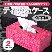 置くだけで艶やかで色気のあるティッシュBOX!クロコ型押しのワイルドなブラックとオシャレなピンク 2色