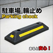 ■車庫入れも安心!■輪止めがない駐車場にもってこい♪■反射板付き輪止め/車止めブロック■
