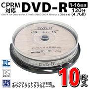 データ保存用 録画用 120分 4.7GB デジタル放送 録画対応 CPRM対応 ◇ DVD-R 1-16倍速 10枚入