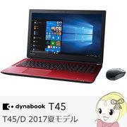 [予約]PT45DRP-SJA 東芝 ノートパソコン 15.6型 dynabook T45/D フルHD液晶 2017夏モデル モデナレッド
