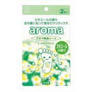 アロマ樹液シート カモミールの香り 2枚入り/リラックス 足裏 ノベルティ 景品