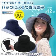 COOL折りたためるUV日よけ帽子