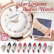 腕時計 レディース Lucio ルチオ LG09 スター 星