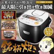 RC-MA50-B アイリスオーヤマ 米屋の旨み 銘柄炊き ジャー炊飯器 5.5合