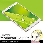 HUAWEI MediaPad T2 8 Pro LTEモデル SIMフリー JDN-L01