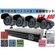 防犯カメラ録画再生機+屋外型赤外線カメラ4台(ケーブル付)、HD無、スマホ、ネットワーク対応