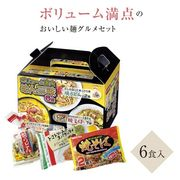 ボリューム満点 麺三昧6食入 / ギフト ノベルティ グッズ