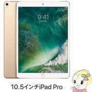 Apple iPad Pro 10.5インチ Wi-Fi 64GB MQDX2J/A [ゴールド]