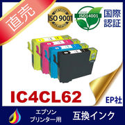 IC62 IC4CL62 ICBK62 ICC62 ICM62 ICY62 エプソン 互換インク エプソン 互換インクカートリッジ
