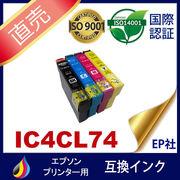 IC74 IC4CL74 ICBK74 ICC74 ICM74 ICY74 互換インク EPSON