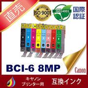 BCI-6 BCI-6-8MP BCI-6BK BCI-6C BCI-6M BCI-6Y BCI-6PC BCI-6PM BCI-6R BCI-6G 互換