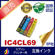 IC69 IC4CL69 ICBK69L ICC69 ICM69 ICY69 互換インク EPSON