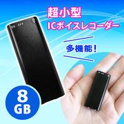 【送料無料】8GB超小型ボイスレコーダー コンパクト