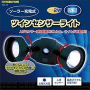 ソーラー充電式 ツインセンサーライトMEL-68