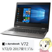 [予約]【2017夏モデル】 PV72DMP-NJA 東芝 12.5型コンバーチブルPC dynabook V72 V72/D