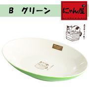 「にゃん屋」★ニャオンズカレー皿 GR