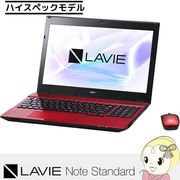 NEC 15.6型ノートパソコン LAVIE Note Standard NS700/HAR PC-NS700HAR [クリスタルレッド]