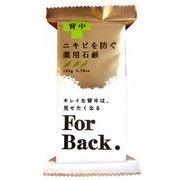 薬用石鹸FOR BACK 【 洗顔・クレンジング 】