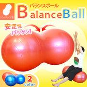 楽しんでエクササイズ!!◆安定性に優れているピーナッツ型バランスボール2色