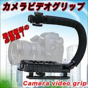 ローアングルの動画撮影や写真撮影に!!●軽量でもちやすい!!●カメラビデオグリップ