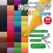 【カラバリ43色】オシャレは足元から♪色とりどりで可愛さアップ★80デニールカラータイツ