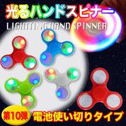 光る♪ハンドスピナー(電池使い切りタイプ) 全4色