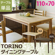 【離島発送不可】【日付指定・時間指定不可】TORINO ダイニングテーブル 110×70 NA/WAL
