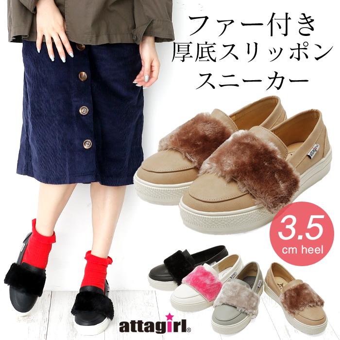 【秋冬新作】ファー付き厚底スリッポンスニーカー(304-218)