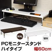 PCモニタースタンド ハイタイプ WAL/WH
