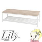 [予約 9月下旬以降]【メーカー直送】ヤマソロ 【Lily】 リリー TV台120幅 NA/WH YAMA-75-317