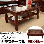 バンブー センターテーブル