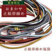 正絹 帯締め福袋 (アソート) レディース 絹 帯締め おびじめ 和装小物