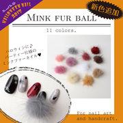 【新色追加】リアルミンクファーボール 30mm 大人可愛いカラー 11色 ネイル ハンドメイドに!