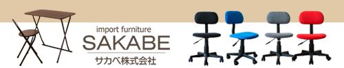 サカベ 株式会社