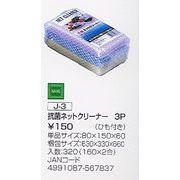 抗菌ネットクリーナー3p