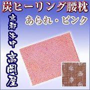【訳あり・返品不可】炭ヒーリング腰枕 あられ・ピンクNo.25