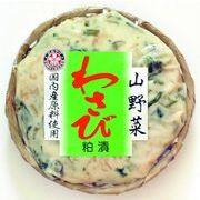 国産 山菜わさび(ざる)