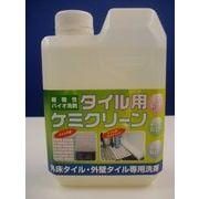 外床・外壁用洗剤 タイル用ケミクリーン 1000ml