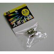 スポット球(2P)単4乾電池2個用M5-2020 [在庫有]