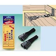 防災 ベルト式耐震金具 タンスガード2 2本組