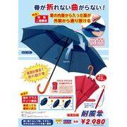 耐 風 傘 ネイビーブルー