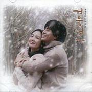 韓国音楽 冬のソナタ O.S.T