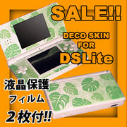 モンステラ◎DSLiteデコスキンシール (任天堂DSライト用)