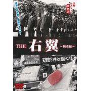 DVD THE 右翼 関東編