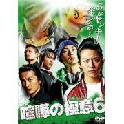DVD喧嘩の極意6