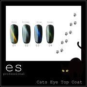 【NEW】es professionalシリーズ Cats Eye Top Coat 全4色