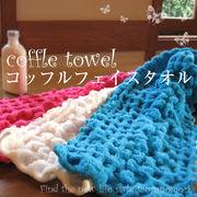 【ワッフルみたいなタオル】ふわふわモコモコなフェイスタオル♪無撚糸でコットン素材の優しさ。