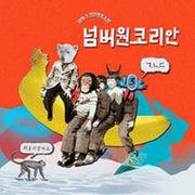 韓国音楽 No.1 Korean(ナンバーワンコリアン)3集-さびしくないでね